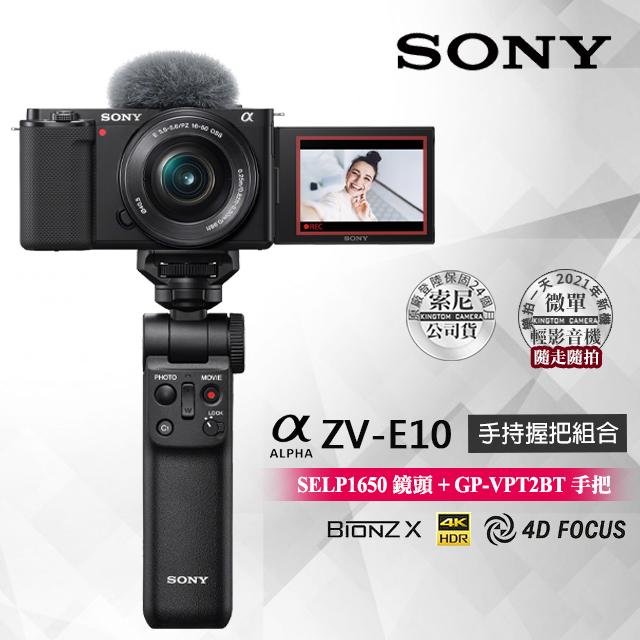 【握把組合】 SONY ZV-E10L PZ16-50mm+GP-VPT2BT握把 原廠公司貨 微單眼相機 翻轉觸控螢幕 Vlogger機皇
