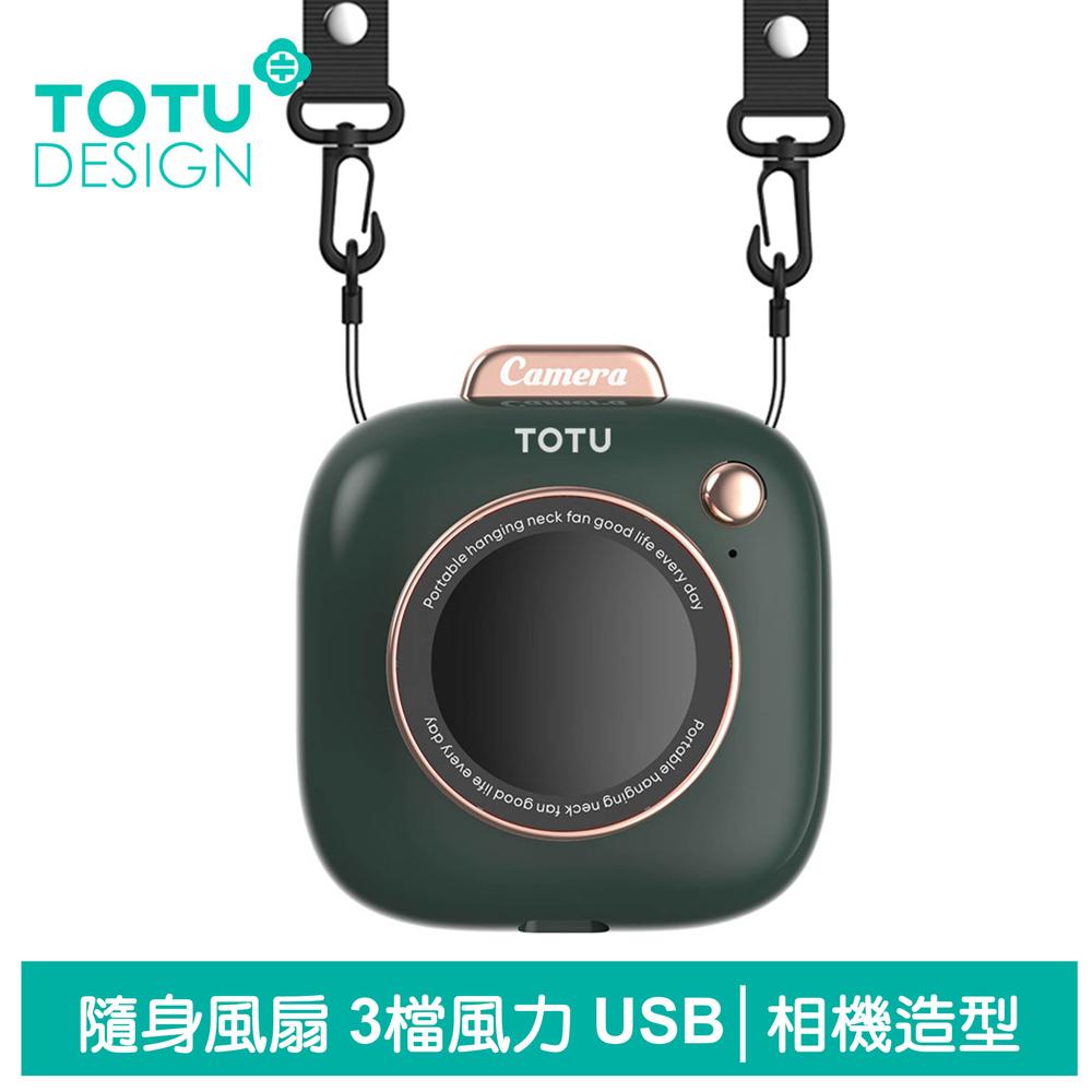 TOTU台灣官方 相機造型隨身風扇掛脖掛繩手持桌上USB小風扇 綠色