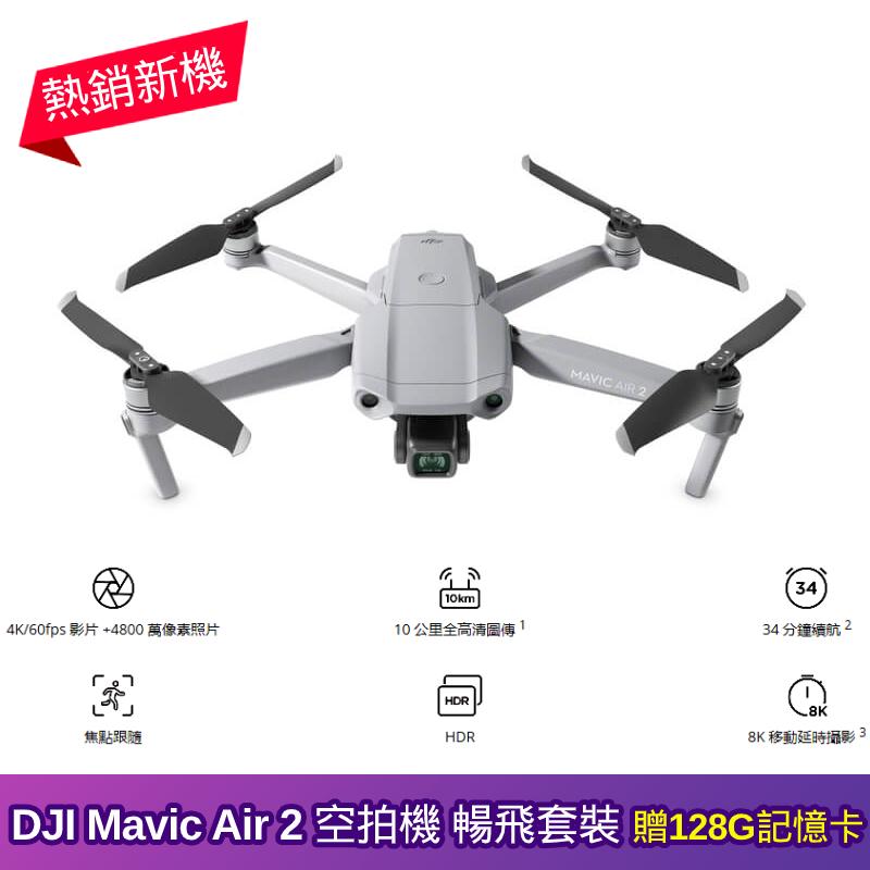 DJI Mavic Air 2 空拍機暢飛套裝 加贈128G記憶卡