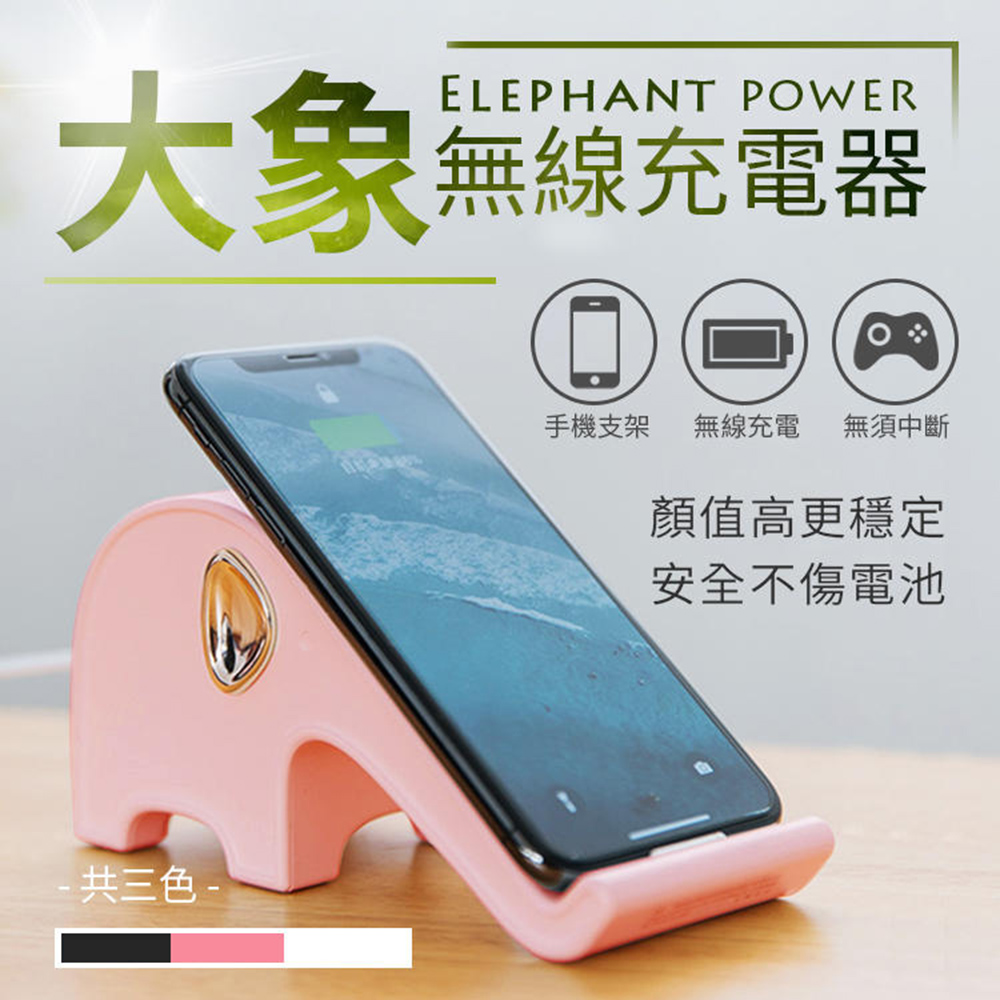 【超Q萌!可愛大象造型】急速閃充10W無線充電座/充電板(黑色)
