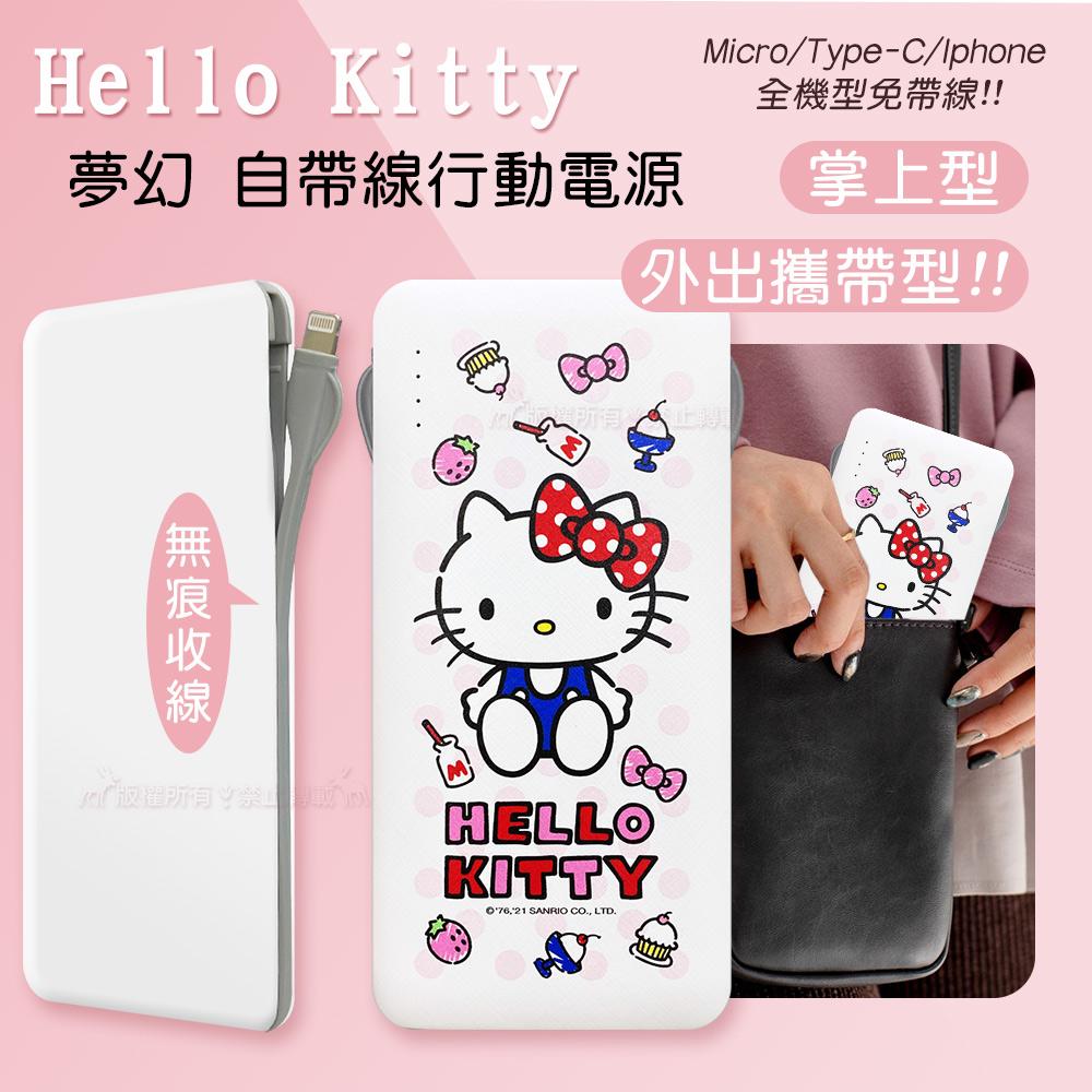 正版授權 Hello Kitty貓 夢幻系列 自帶雙線行動電源 三接頭支援Micro/Type-C/Iphone(點點)