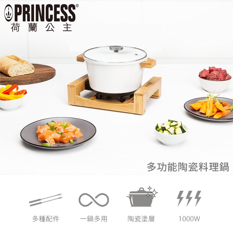 【PRINCESS|荷蘭公主】多功能陶瓷料理鍋/白 173030