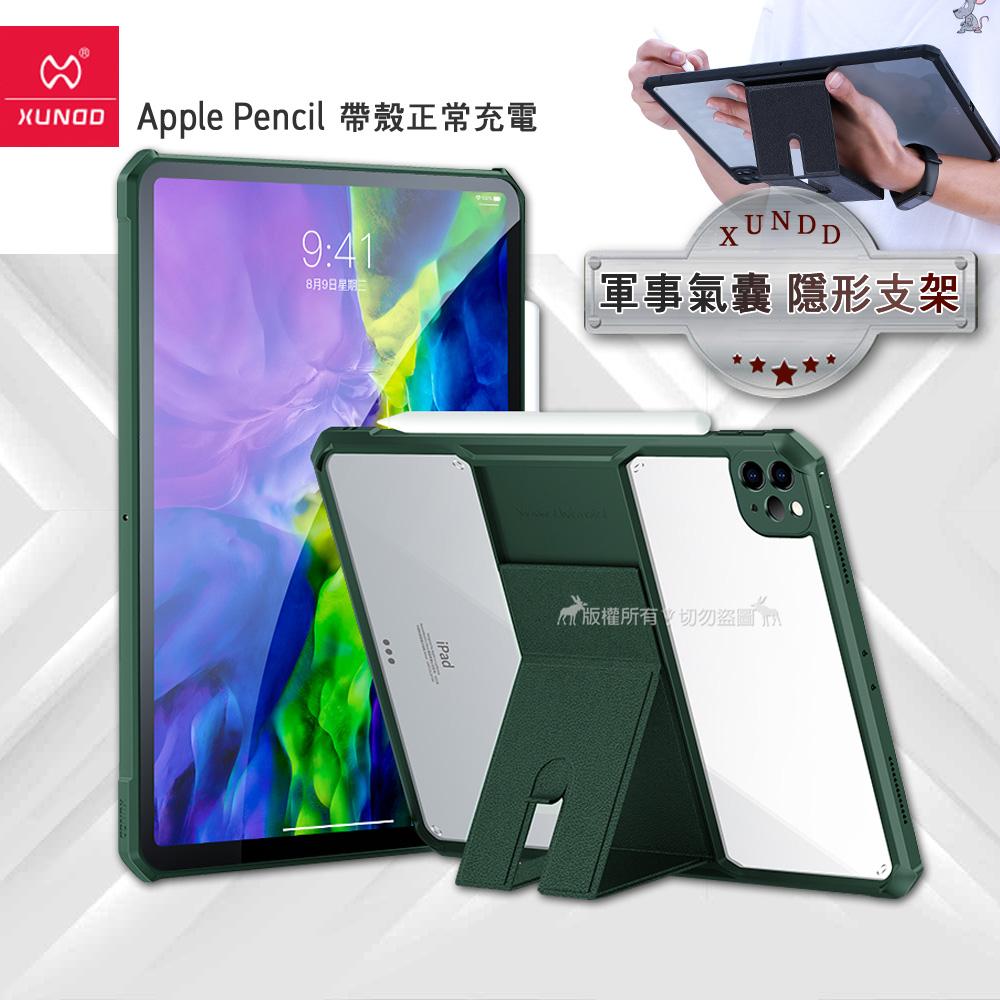XUNDD 軍事氣囊 2020 iPad Pro 11吋 隱形支架殼 平板防摔保護套(暗夜綠)