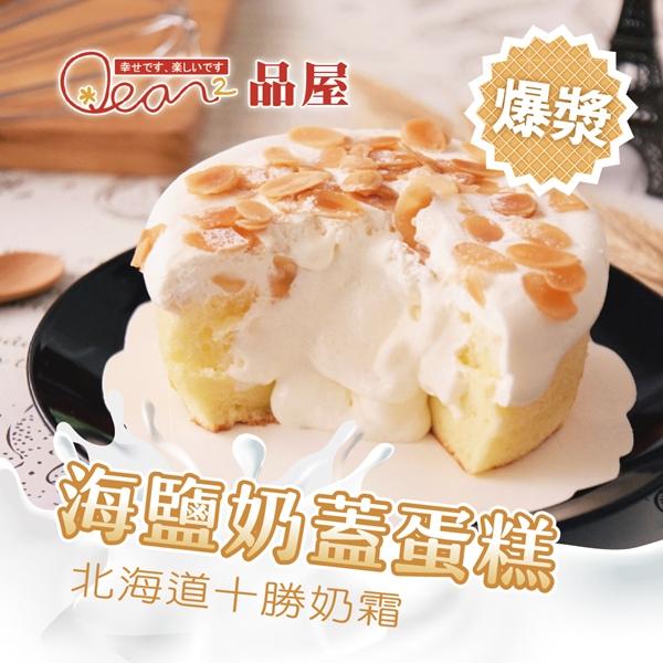 超人氣預購《品屋》海鹽奶蓋蛋糕(120g±5%/顆,共4顆)