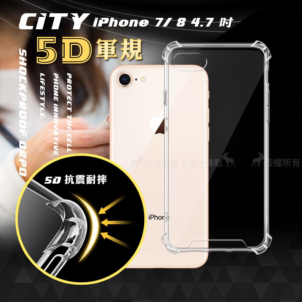 CITY戰車系列 iPhone 8/7 4.7吋 5D軍規防摔氣墊殼 空壓殼 保護殼