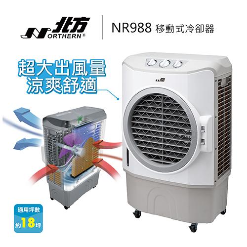 【NORTHERN 北方】移動式冷卻器 水冷扇 NR988 適用18坪