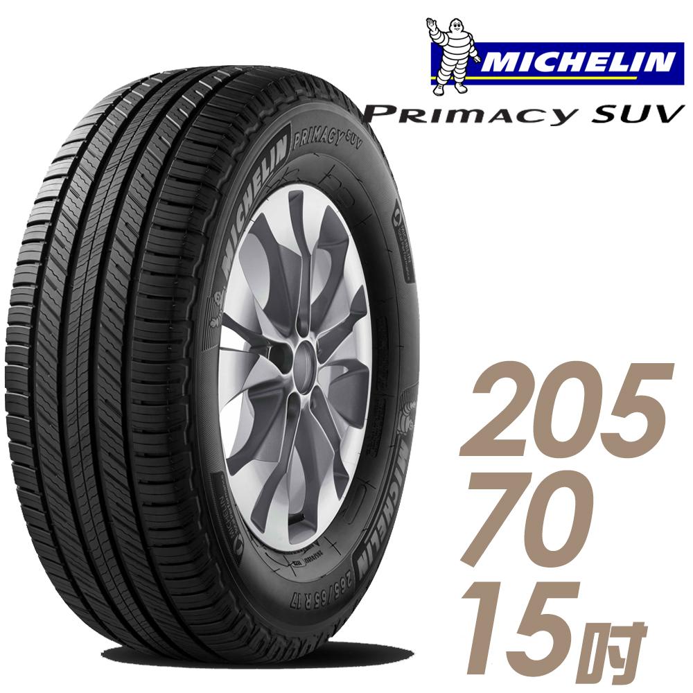 ★送安裝★ 米其林 PRIMACY SUV 15吋舒適耐磨靜音休旅車輪胎 205/70R15 SUVMI-2057015