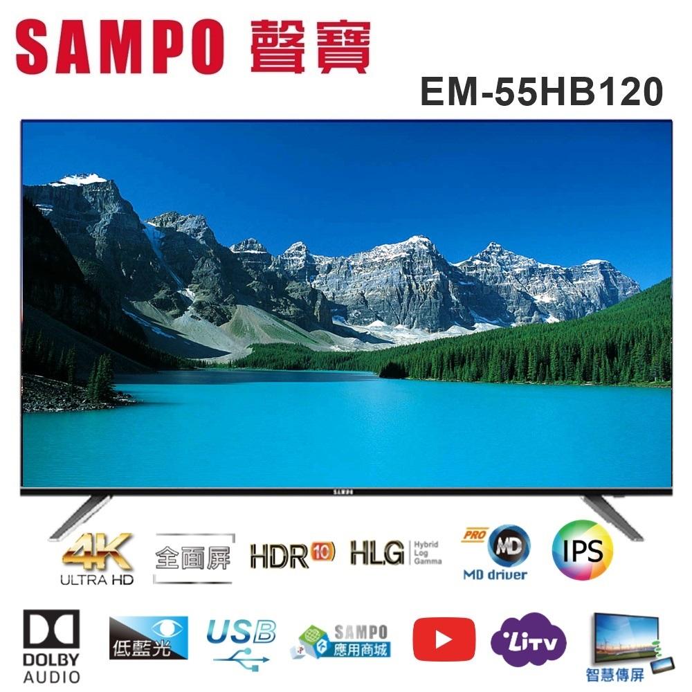 ★加碼送Solac負離子吹風機SRD-808★【SAMPO 聲寶】55型4K HDR安卓智慧聯網顯示器(無視訊盒) EM-55HB120 送基本安裝
