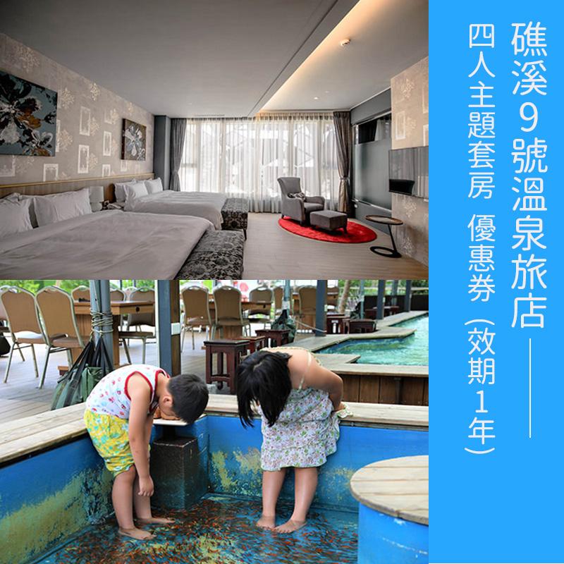 礁溪9號溫泉旅店四人主題套房優惠券(有效期1年)