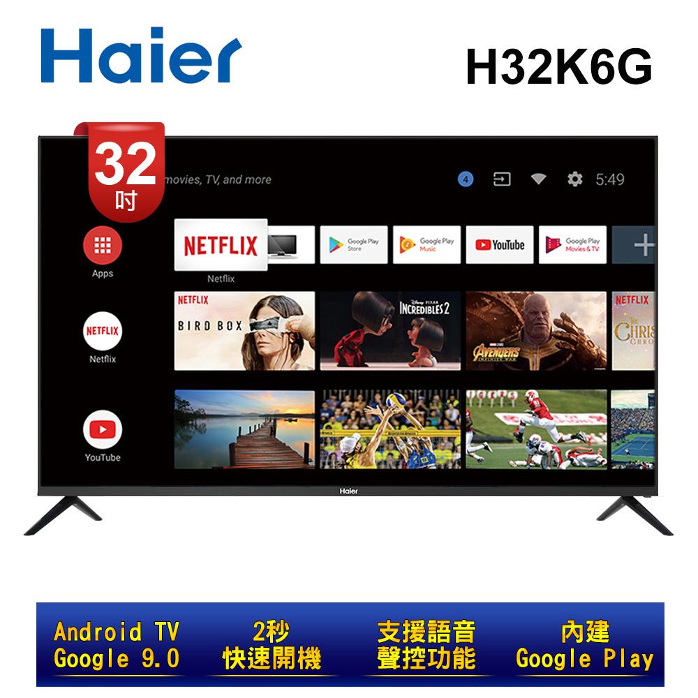 ★促銷★【Haier 海爾】32吋全面屏連網聲控Android電視 H32K6G / 含運送+HDMI線+LiTV90天頻道全餐