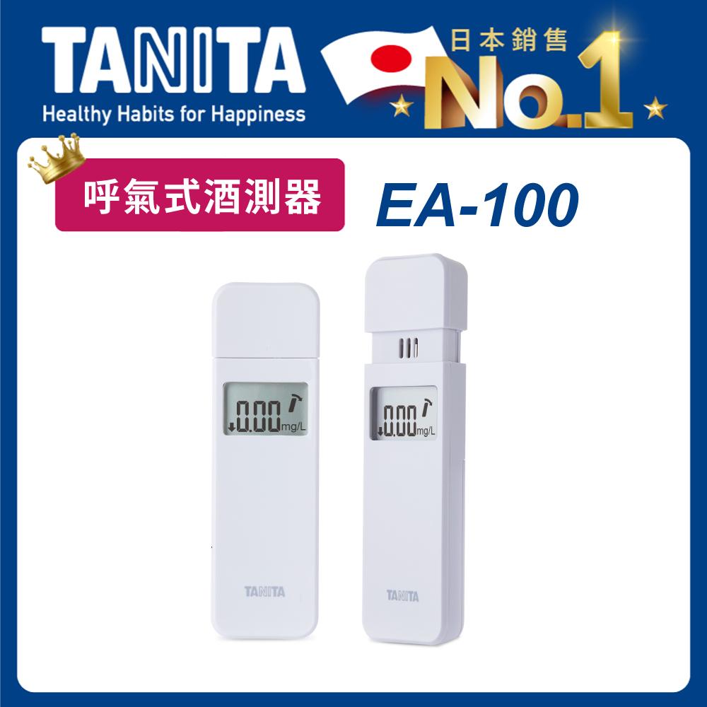 日本TANITA酒測器EA100-白-台灣公司貨