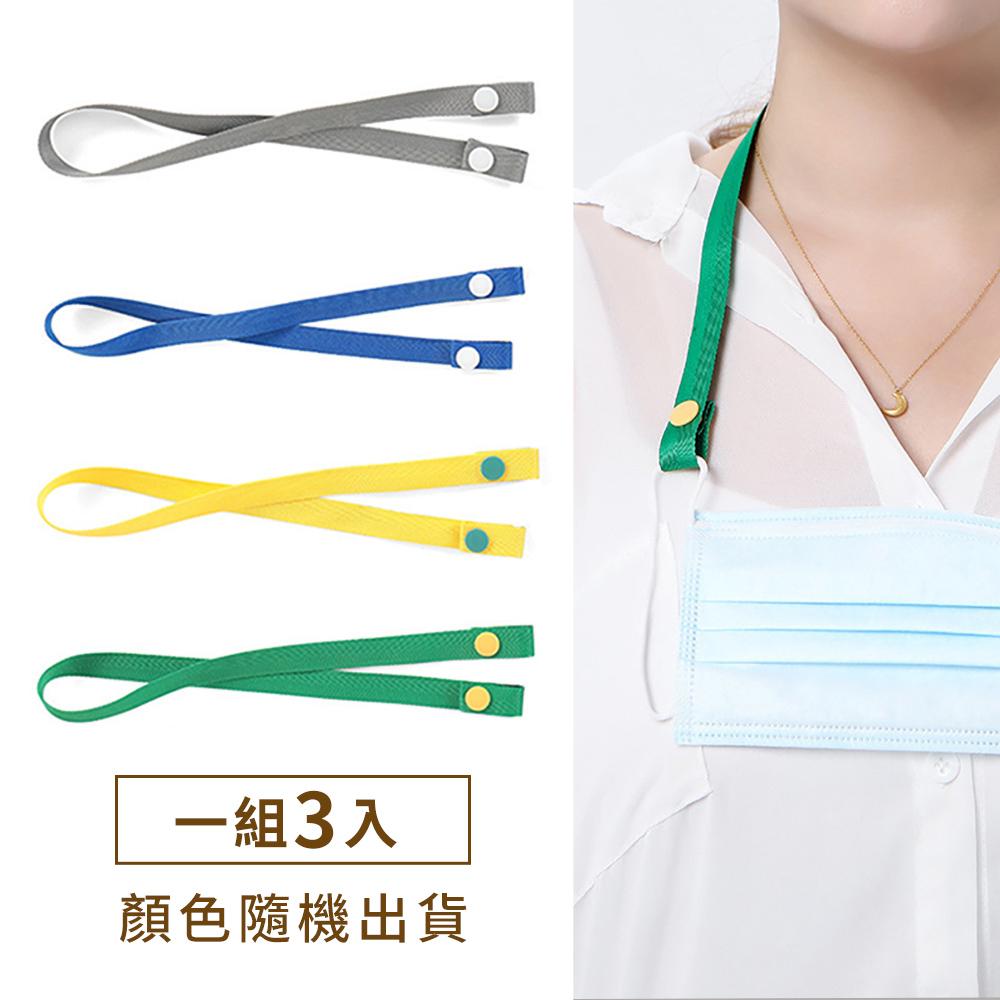 口罩防丟掛繩-3入組(顏色隨機出貨)