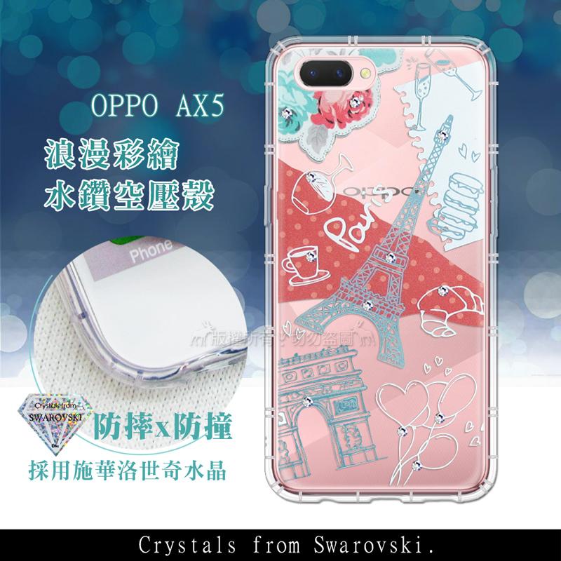 OPPO AX5 浪漫彩繪 水鑽空壓氣墊手機殼 空壓殼(巴黎鐵塔)