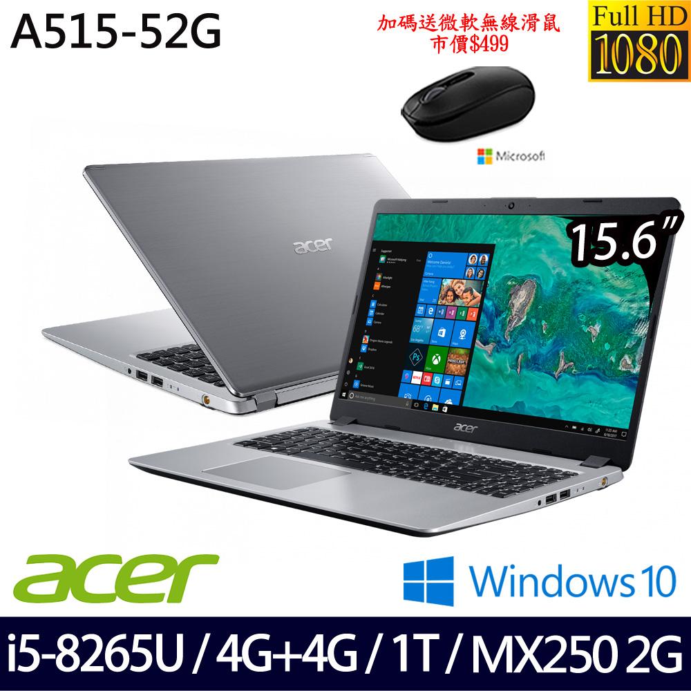 【記憶體升級】《Acer 宏碁》A515-52G-58JP(15.6吋FHD/i5-8265U/4G+4G/1TB/MX250/Win10/兩年保)
