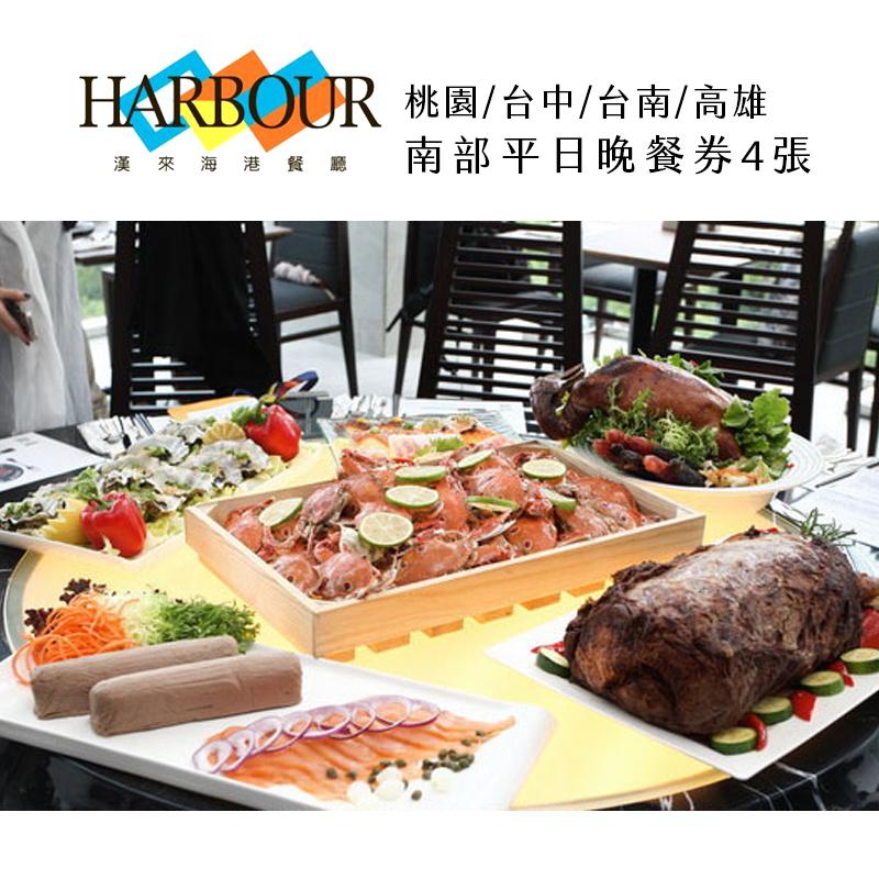『超值餐劵』漢來海港餐廳桃園/台中/台南/高雄南部平日晚餐券4張