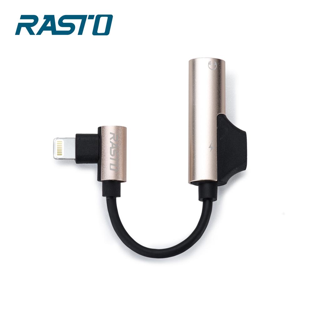 RASTO RX20 Lightning 轉 Lightning+3.5mm 二合一轉接頭-金
