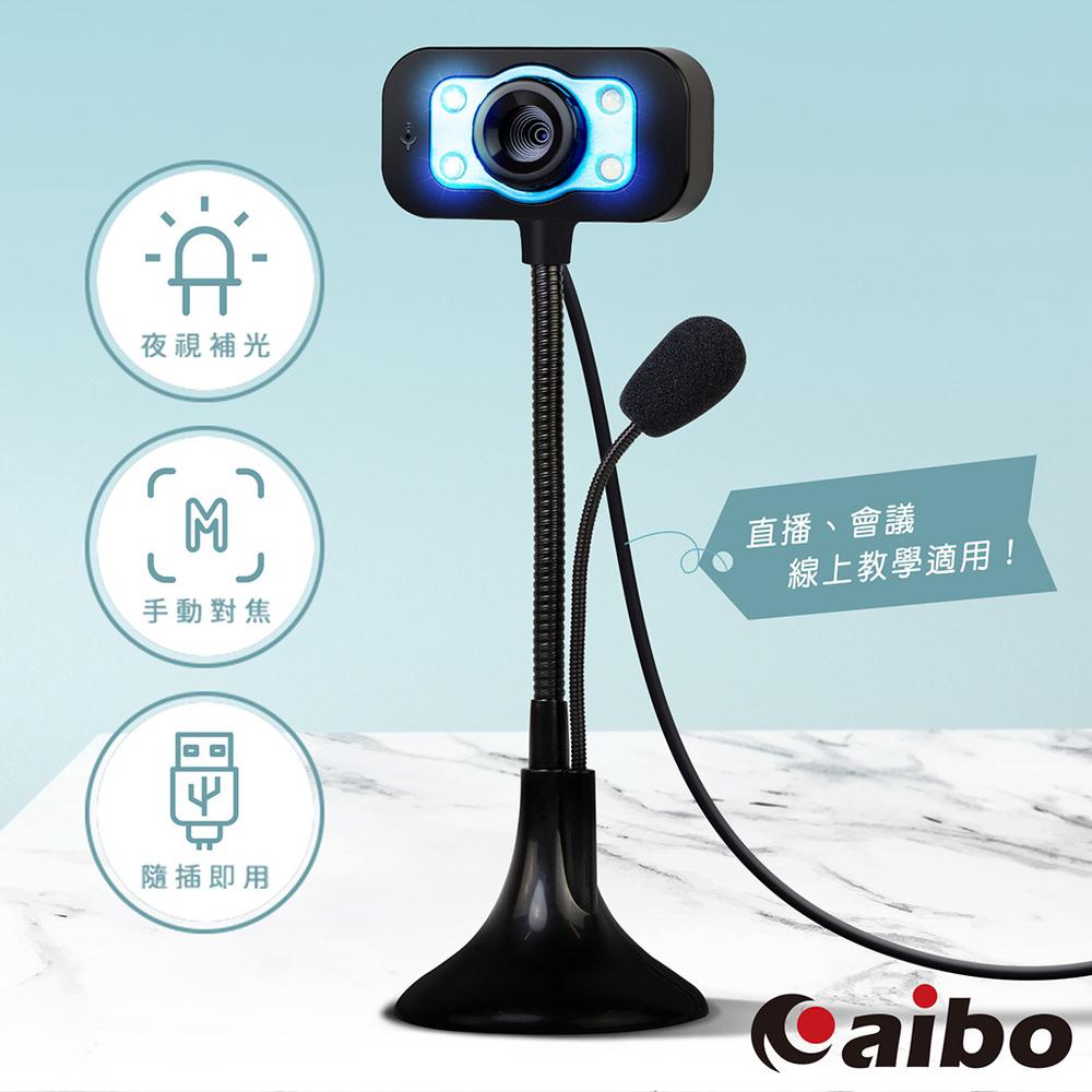 aibo CAM-09 視訊/直播/會議專用 USB 直立式高解析網路攝影機(附麥克風)