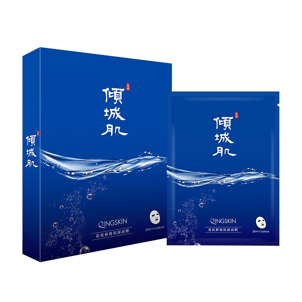 【傾城肌】基底修復保濕面膜(26mlx4片/盒)