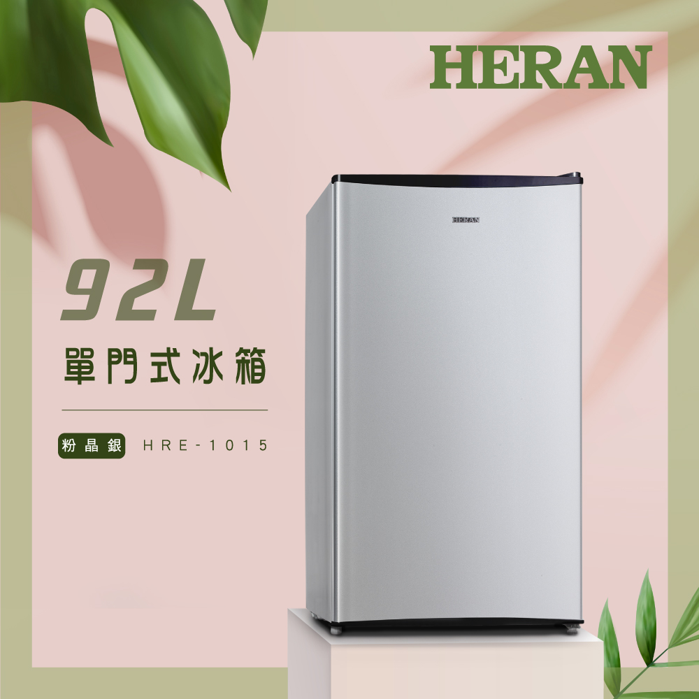 HERAN 禾聯 92L單門電冰箱 HRE-1015