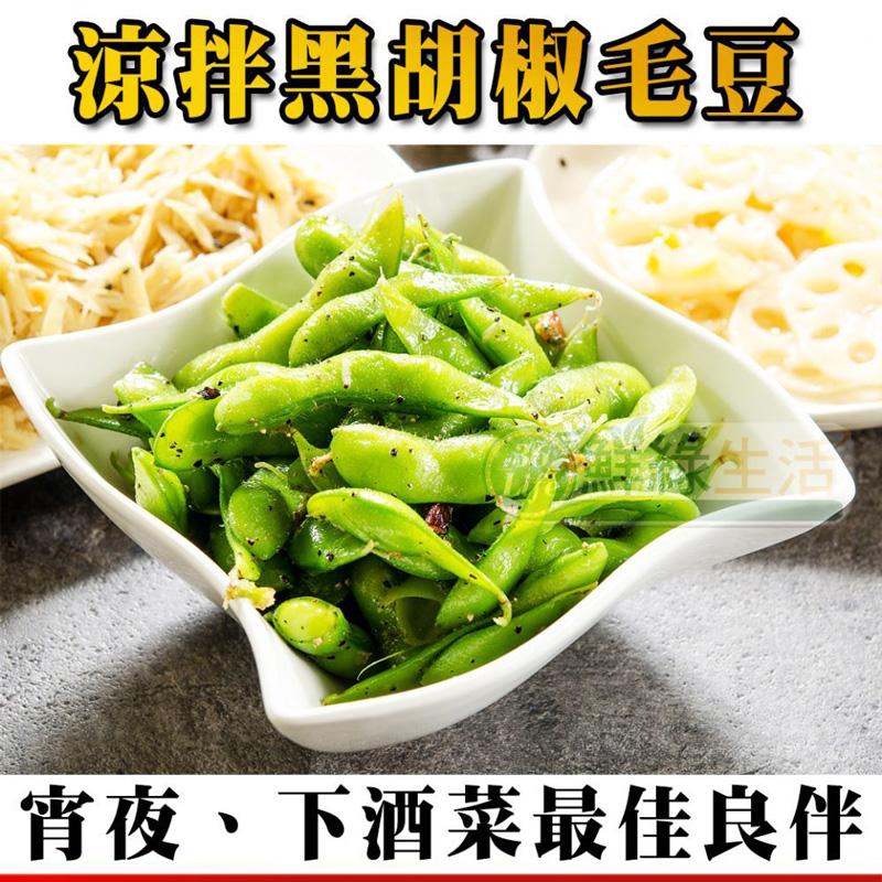 【鮮綠生活】涼拌黑胡椒毛豆(250克/包,共8包)