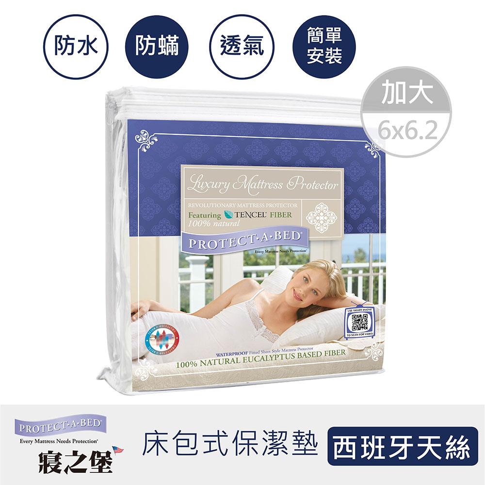 【美國寢之堡】西班牙天絲床包式保潔墊-加大