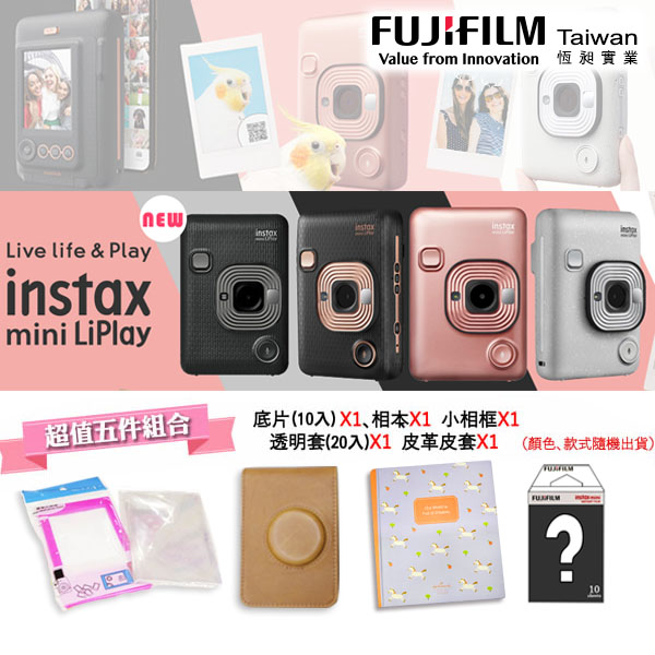 超值5件組 FUJIFILM 富士instax mini LiPlay 相印機 (石英白) 全新規格新登場 (公司貨) 保固一年