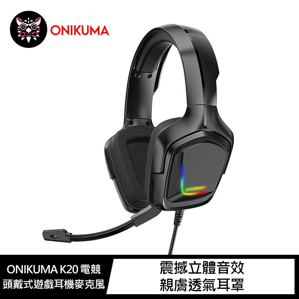 ONIKUMA K20 電競頭戴式遊戲耳機麥克風