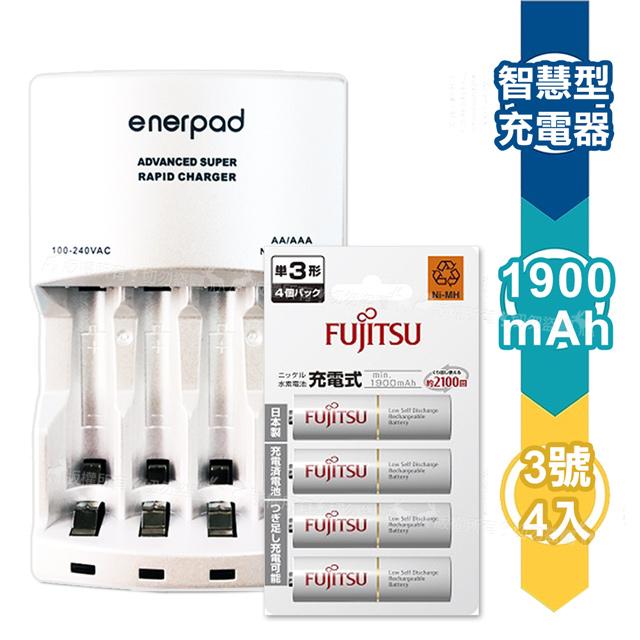 台灣製 enerpad 智慧型急速充電器+富士通 Fujitsu 低自放電3號1900mAh充電電池 (4顆入)