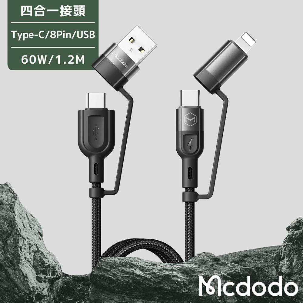 Mcdodo 超強四合一 PD快充 USB傳輸充電線(黑色)-1.2M