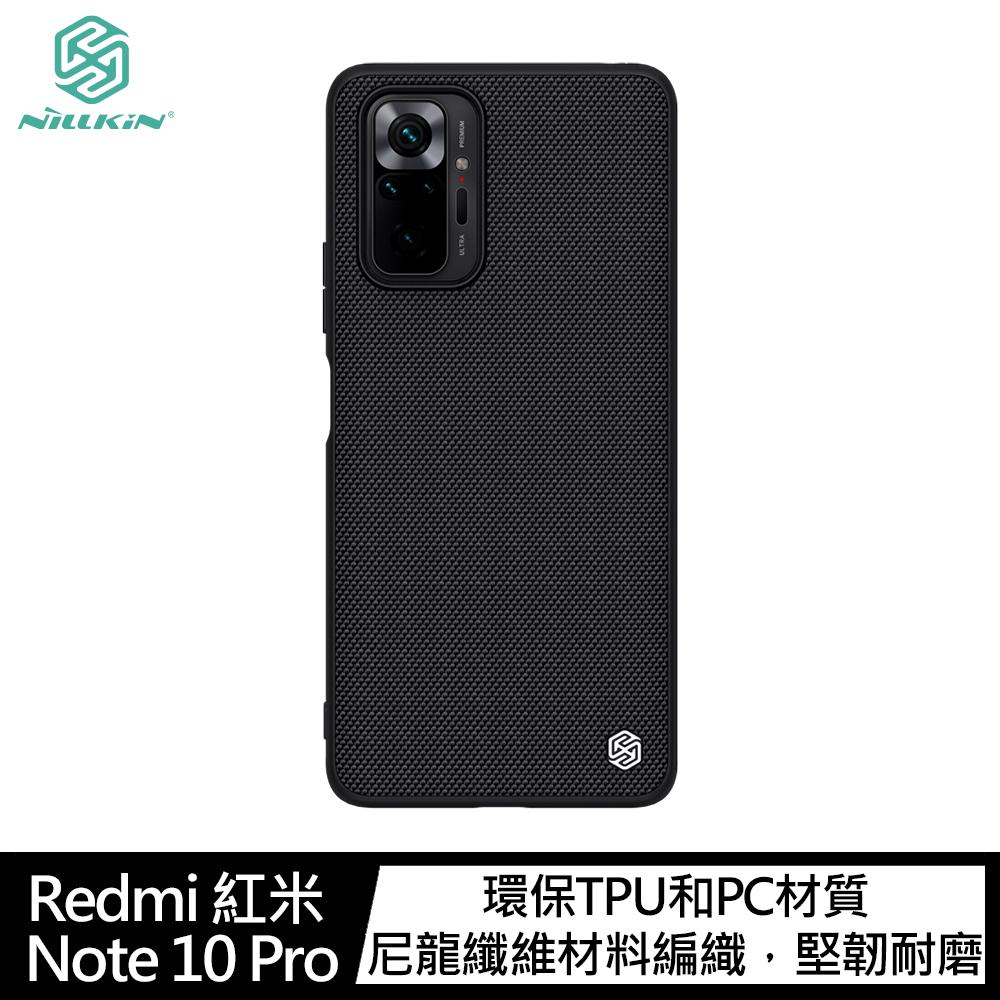 NILLKIN Redmi 紅米 Note 10 Pro 優尼保護殼(黑色)