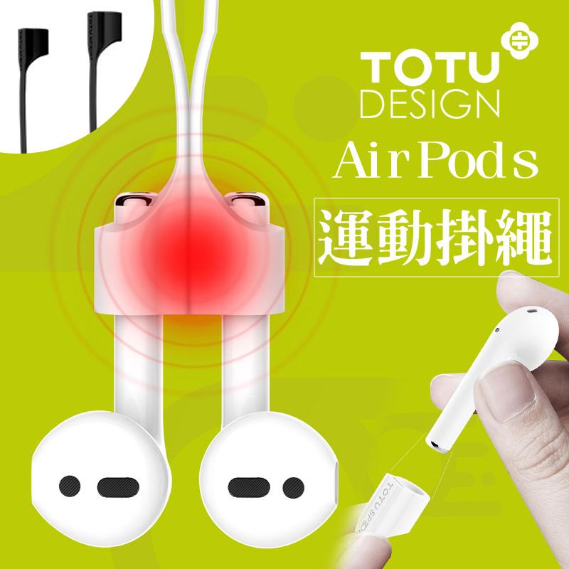 【TOTU台灣官方】AirPods 吸磁 運動 防丟 掛繩 矽膠 蘋果 無線 耳機繩 一體成形 黑色
