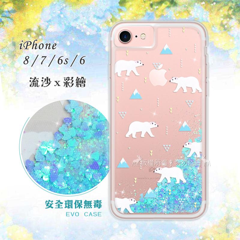 EVO iPhone 8 / 7 / 6s / 6 4.7吋 流沙彩繪保護手機殼(北極熊)