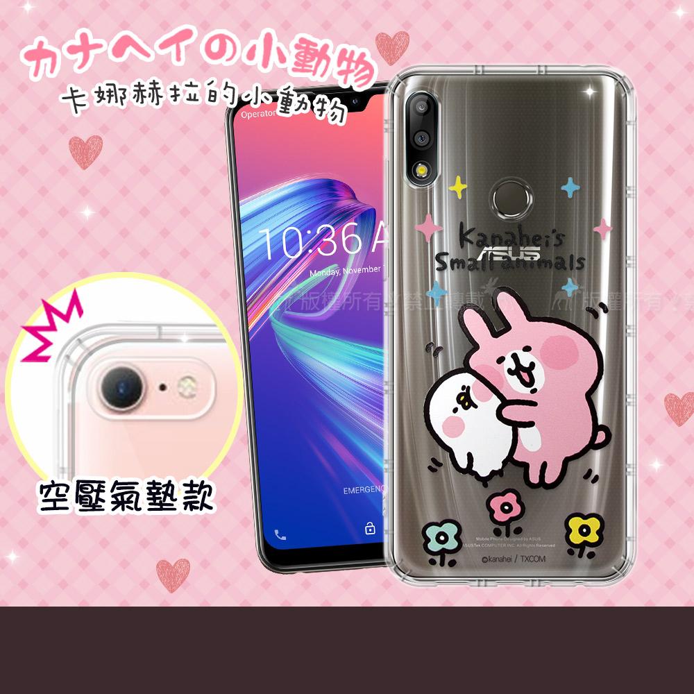 官方授權 卡娜赫拉 ASUS ZenFone Max Pro M2 ZB631KL 透明彩繪空壓手機殼(蹭P助)