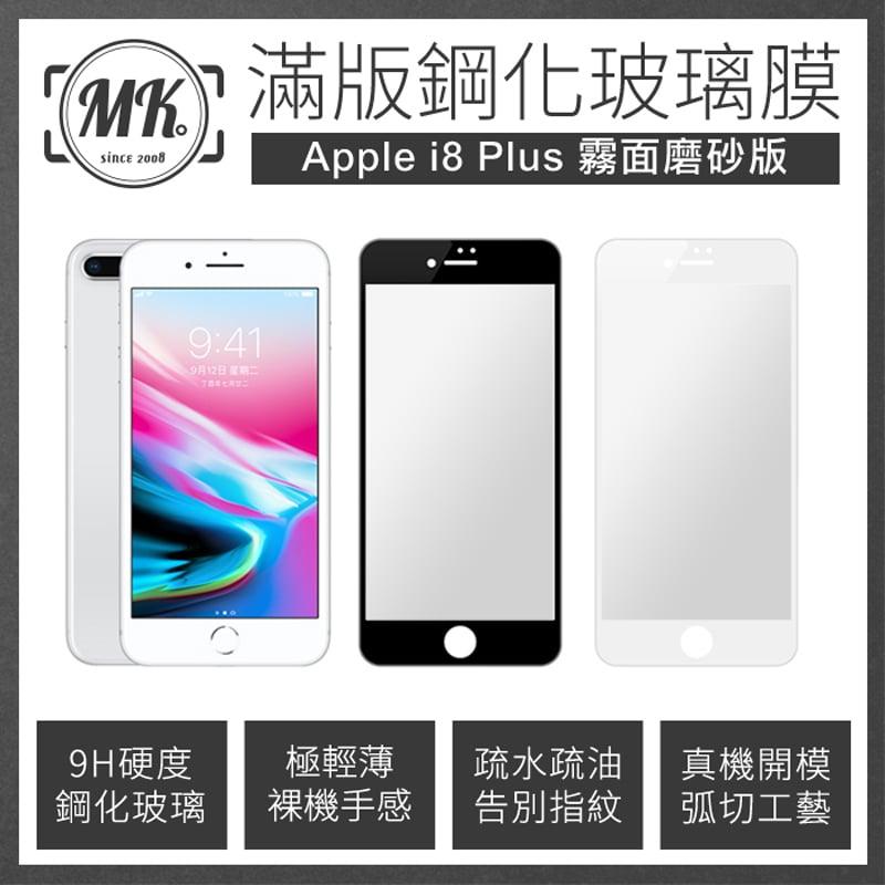APPLE iPhone8 plus 5.5吋 霧面防指紋全滿版2.5D鋼化膜-白色
