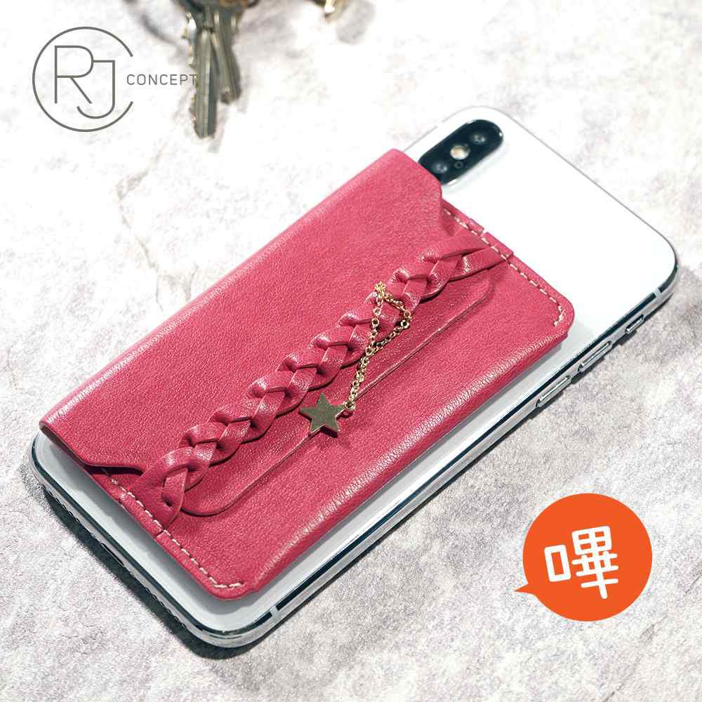【RJ concept】 垂墜星星手機背貼卡夾 / 直接感應付款-(桃紅色)