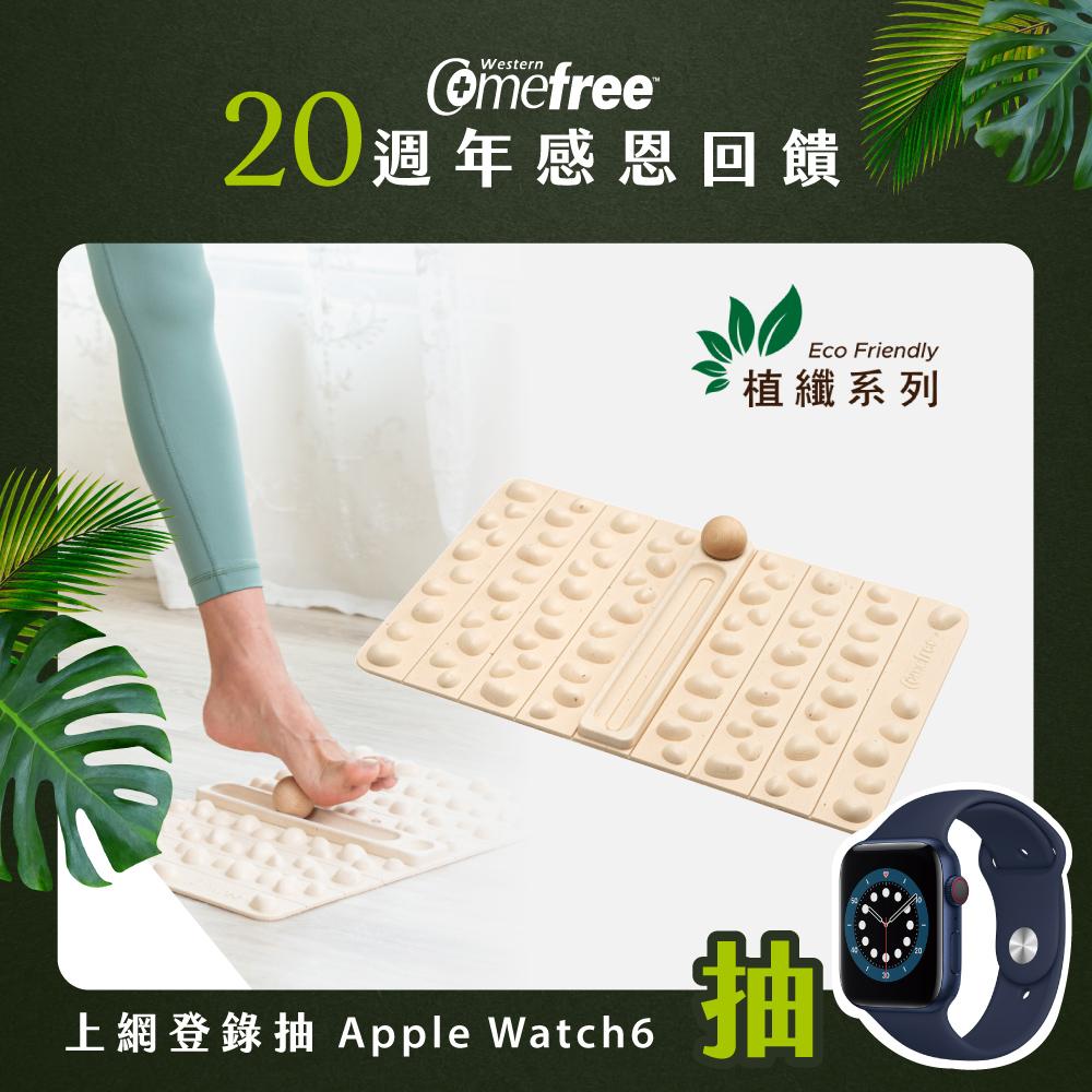【上網登錄抽Apple Watch】 Comefree植纖可捲式足底按摩球墊-台灣製造