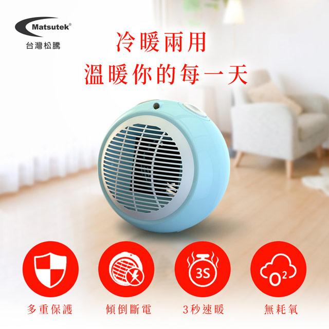 【Matsutek台灣松騰】日式PTC陶瓷電暖器(冷暖兩用)-水藍色 MH-1000-WRBL