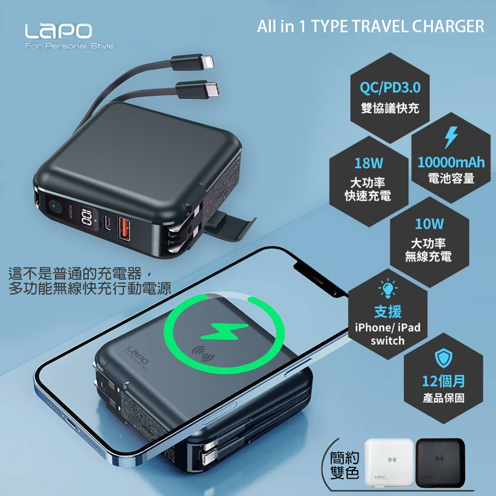 【LaPo】數位顯示自帶線行動電源+充電頭+無線充電(兼具QC/PD快充) 白色