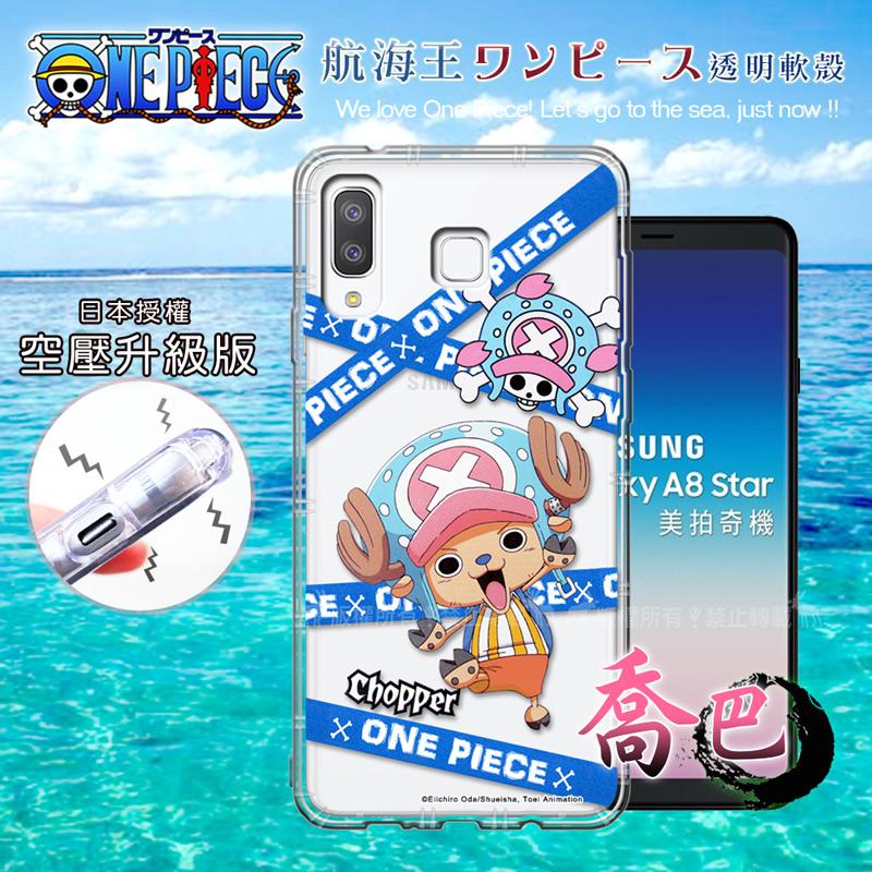 東映授權正版 航海王 Samsung Galaxy A8 Star 透明軟式空壓殼(封鎖喬巴)