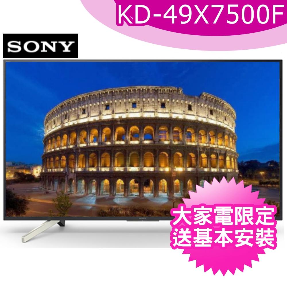 含標準安裝【SONY索尼】49型4K HDR液晶電視 KD-49X7500F