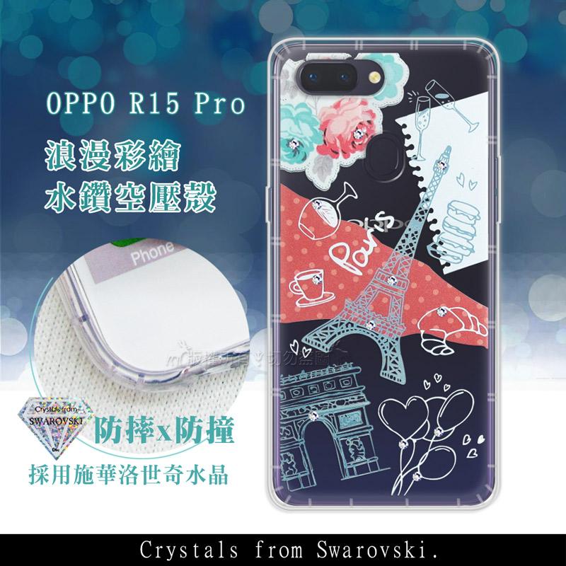 OPPO R15 Pro 浪漫彩繪 水鑽空壓氣墊手機殼(巴黎鐵塔)
