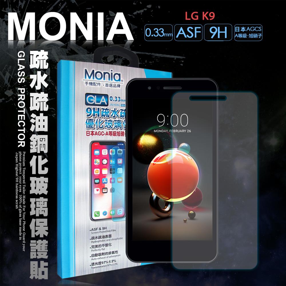 MONIA LG K9 日本頂級疏水疏油9H鋼化玻璃膜(非滿版)