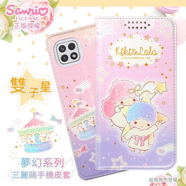 【雙子星】三星 Samsung Galaxy A22 5G 夢幻系列彩繪可站立皮套