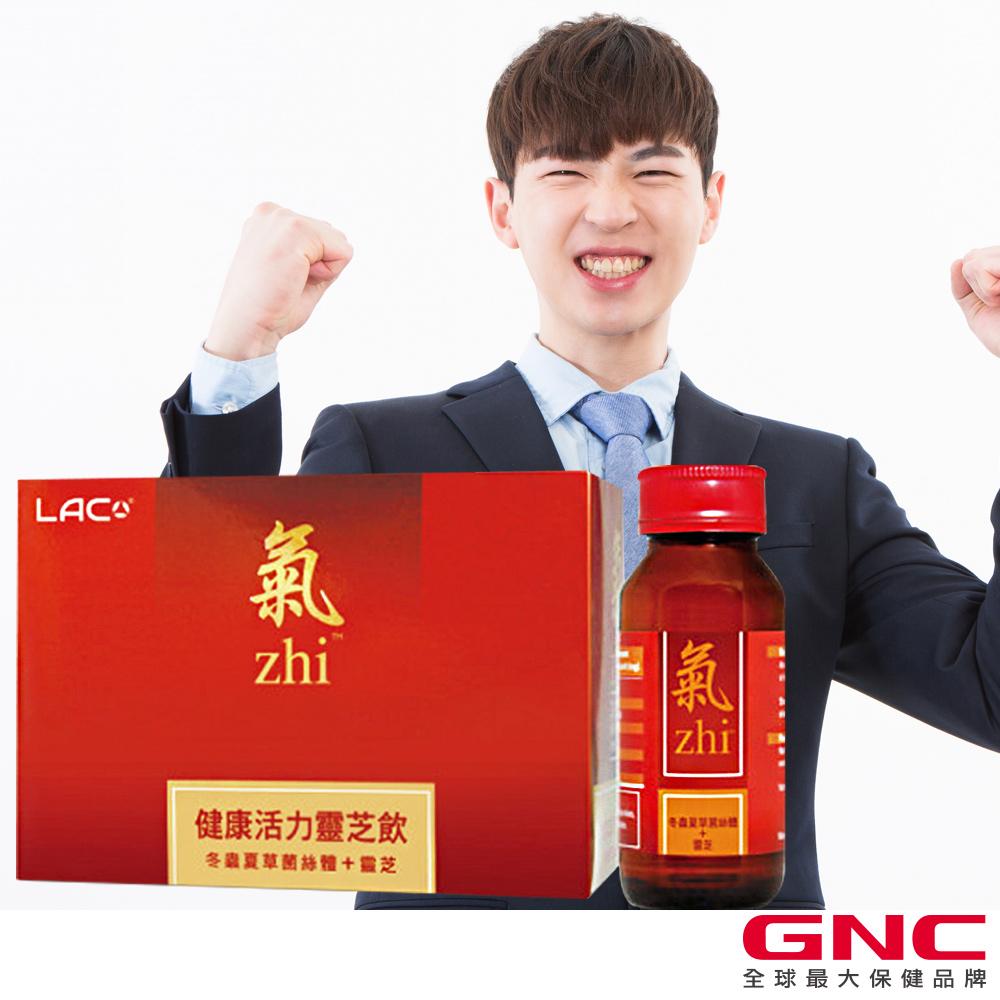 【GNC健安喜】LAC 氣健康活力靈芝飲8瓶/盒
