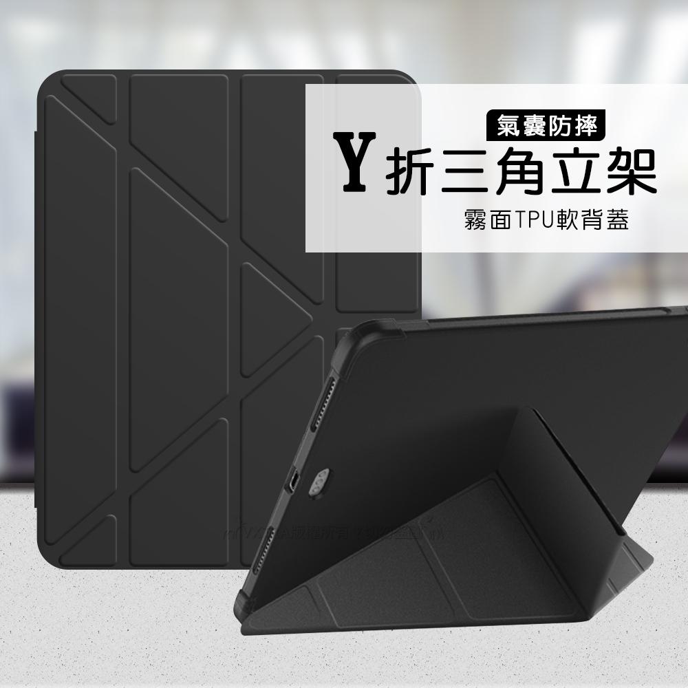 VXTRA氣囊防摔 iPad 10.2吋/iPad Air/Pro 10.5吋 共用 Y折三角立架皮套 內置筆槽(經典黑)