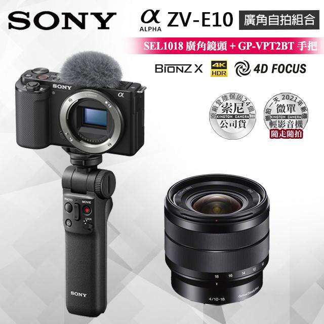 【廣角鏡握把組合】SONY ZV-E10L E10-18mm+GP-VPT2BT握把 原廠公司貨 微單眼相機 翻轉觸控螢幕 Vlogger機皇
