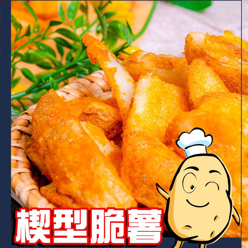 【鮮綠生活】紅石楔型帶皮脆薯 500克 共8包