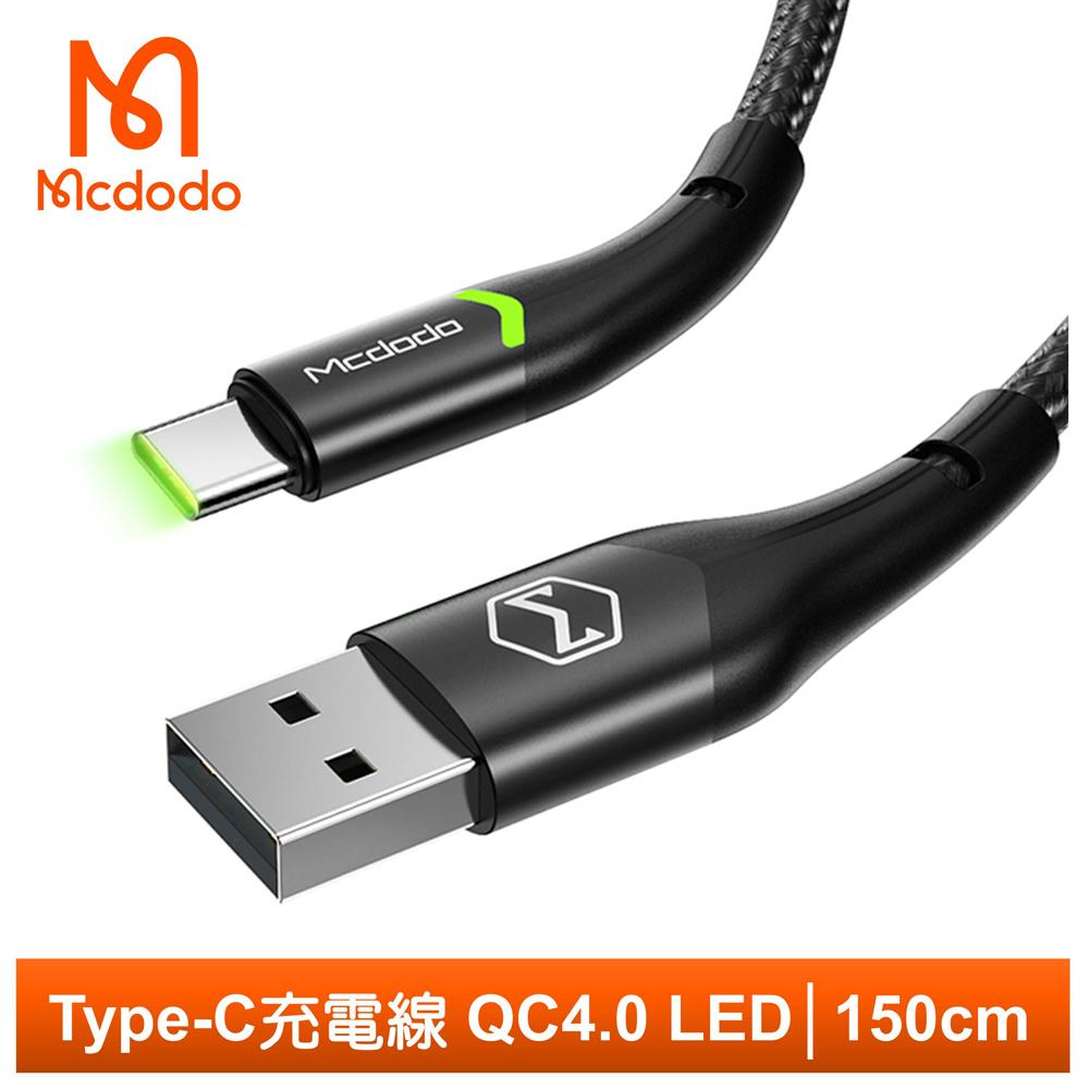Mcdodo麥多多台灣官方 Type-C充電線傳輸線閃充線編織快充 QC4.0 LED 指示燈 微笑系列 150cm 麥多多 黑色