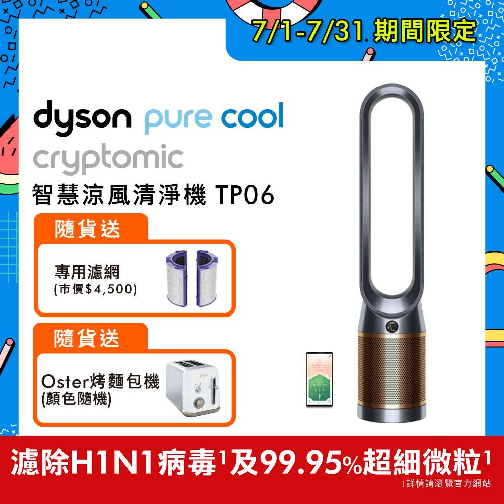【送專用濾網+Oster烤麵包機】Dyson戴森 Pure Cool Cryptomic TP06 二合一涼風扇空氣清淨機 黑銅色