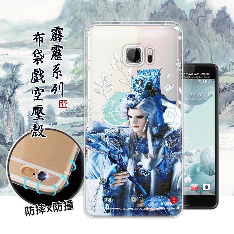 霹靂授權正版 HTC U Ultra 布袋戲滿版空壓手機殼(天跡)